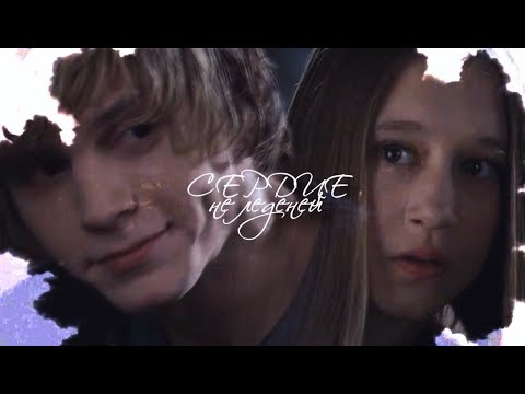 ►Tate & Violet||Сердце не леденей