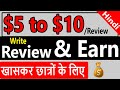 How to Earn Money Writing Reviews in Hindi   Make Money Online 2021