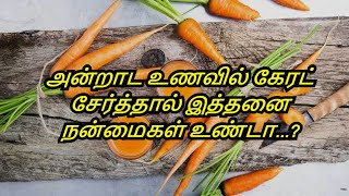 Benefits of Carrot in Tamil | Nutrition Facts | Beta carotene | Healthy Life - Tamil.