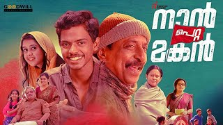 Naan Petta Makan Malayalam Full Movie | Minon | Sreenivasan | Mareena | Joy Mathew