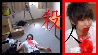 殺人事件ドッキリ Murder Prank thumbnail