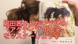 堀田茜さんがモデルの『アクティブポニテ』をマスターしよう♡ 1.横と後...