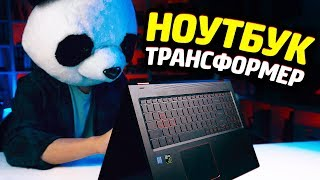видео Ноутбуки-трансформеры
