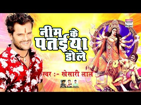 Neem Ke Pataiya Dole | NEW DEVI GEET 2017 | Khesari Lal Yadav Hit Song
