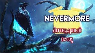 Guild Wars 2. ЛЕГЕНДАРНЫЙ ПОСОХ -=Nevermore=-