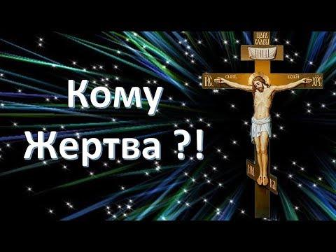 Кому была принесена жертва Иисуса Христа