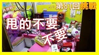 甩的不要不要 夾娃娃挑戰 百元挑戰 夾娃娃教學 不專業夾娃娃SHTV#81 thumbnail