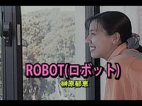 ROBOT(ロボット) カラオケ 榊原郁恵