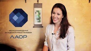 Валентина Прем Дакшина об обучении в Академии Расстановок