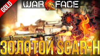 warface где gold скар