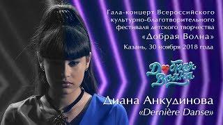 Download Диана Анкудинова (Diana Ankudinova) - Dernière Danse   Благотворительный фестиваль «Добрая волна» Mp3 and Videos