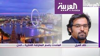 تعليق المعارض خالد الهيل على بيان عبد الله بن علي