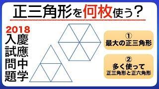 【算数クイズ】慶應義塾中等部の2018年入試問題!正三角形と正六角形!賢い小学生はさくっと解く!解説あり【中学入試】