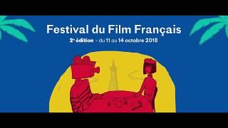 BEST OF FESTIVAL DU FILM FRANÇAIS – 2ÈME ÉDITION