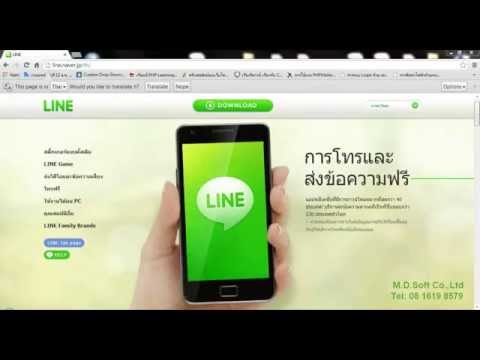 วิธีติดตั้งไลน์บนคอม เข้าใช้งานด้วยอีเมล การใช้งงาน เพิ่มเพื่อน วิธีแชทด้วยไลน์ Line On PC