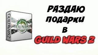 РАЗДАЮ ПОДАРКИ в GUILD WARS 2!