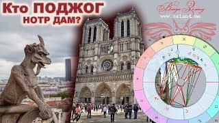 Нотр Дам де Пари горит: Тайна Собора Парижской Богоматери раскрыта!