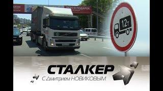 видео Штраф за знак грузовым движение запрещено