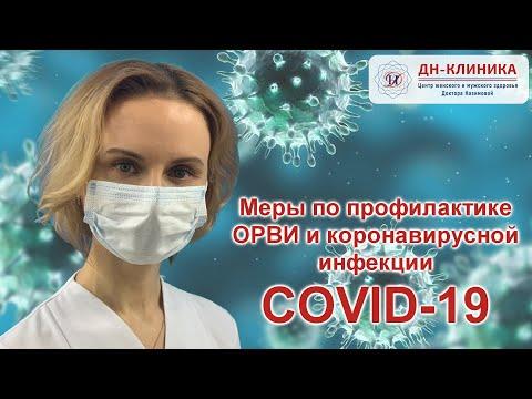 Меры по профилактике ОРВИ и коронавирусной инфекции COVID 19