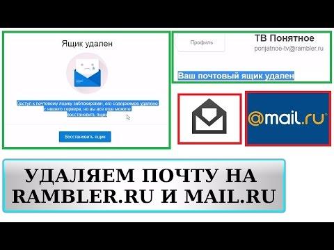 Почта Майл ру вход в мой ящик