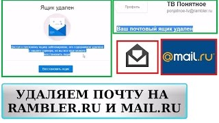 как удалить электронную почту (e-mail) на майл ру (mail.ru) и рамблер ру (rambler.ru)