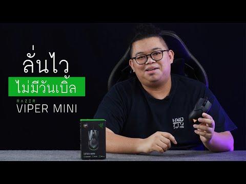 Razer Viper Mini เมาส์เล่นเกม ไม่มีวันเบิ้ล ลั่นไว ตัวเล็ก สวิตซ์ Optical ราคาไม่แรง 1,590 บาท