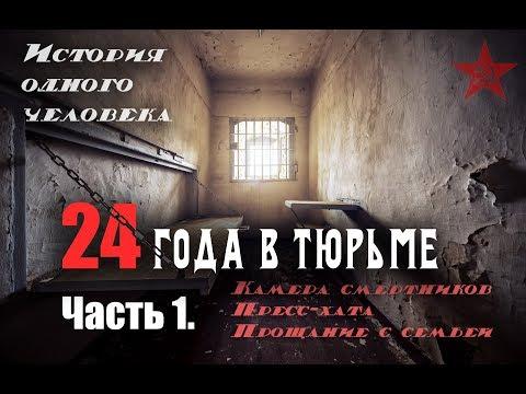 Тюрьма. 24 года строго режима. Камера смертников.
