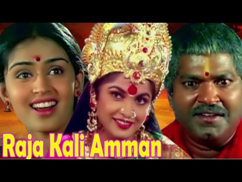 Raja Kali Amman | Tamil Full Movie | Ramya...
