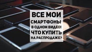 ТОП лучших и худших смартфонов для покупки 11.11. Какой смартфон лучше купить?