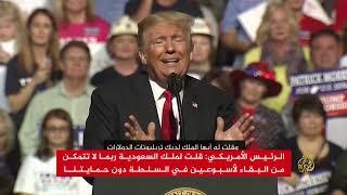 ترامب للملك سلمان: لن تبقى بالسلطة أسبوعين دون دعمنا