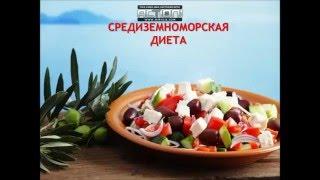 видео Средиземноморская диета – меню для здоровой жизни