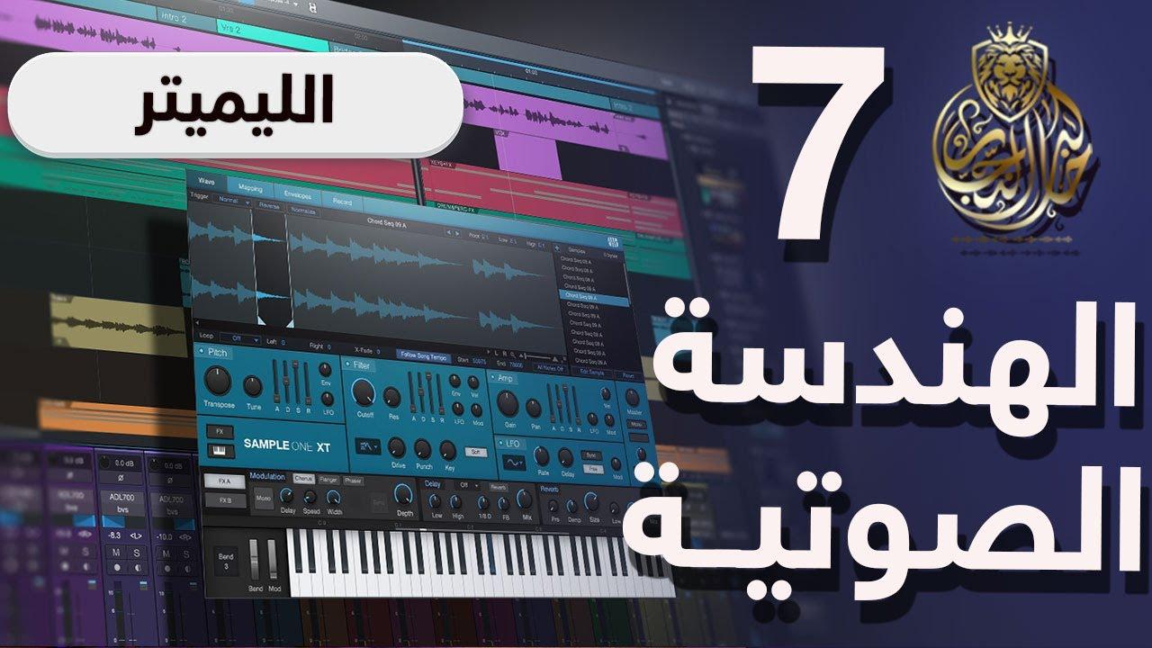 تعلم الهندسة الصوتية | الدرس السابع | الليميتر | سلسلة دروس مجانية | مع خالد النجار ?