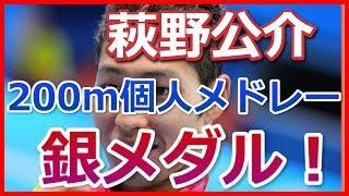 【世界水泳】萩野公介が200個人メドレーで銀メダル 大橋悠依 検索動画 13
