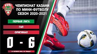 ФМФК 2020 2021 Первая лига ГАП vs Оригинал 0 6