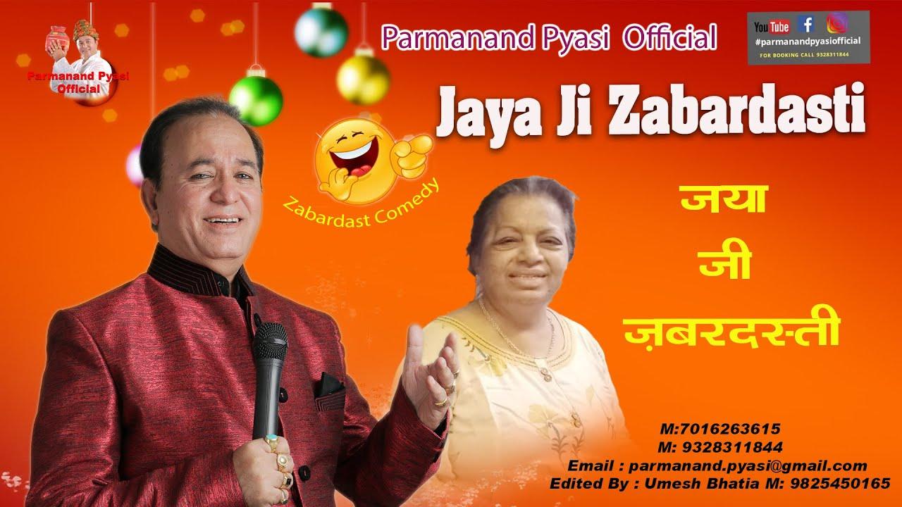 Jaya Ji Jabardasti I Parmanand Pyasi