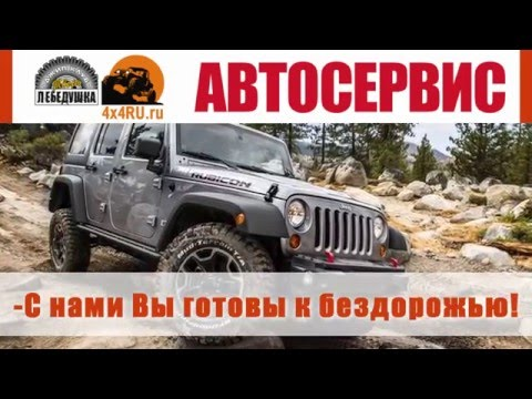 """Приглашаем в Автосервис Джип-клуба """"Лебедушка"""" Тверь"""