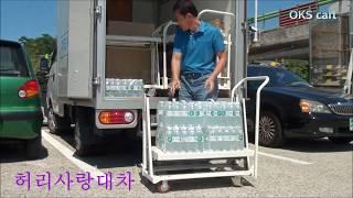 [의료용대차]높낮이조절 의료용 적재물 운반대차
