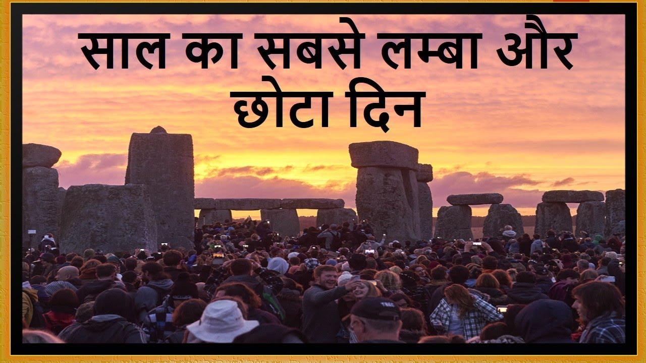 साल का सबसे लम्बा और छोटा दिन | Longest and Shortest day of the year in  Hindi