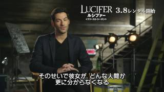 LUCIFER/ルシファー シーズン2 第16話