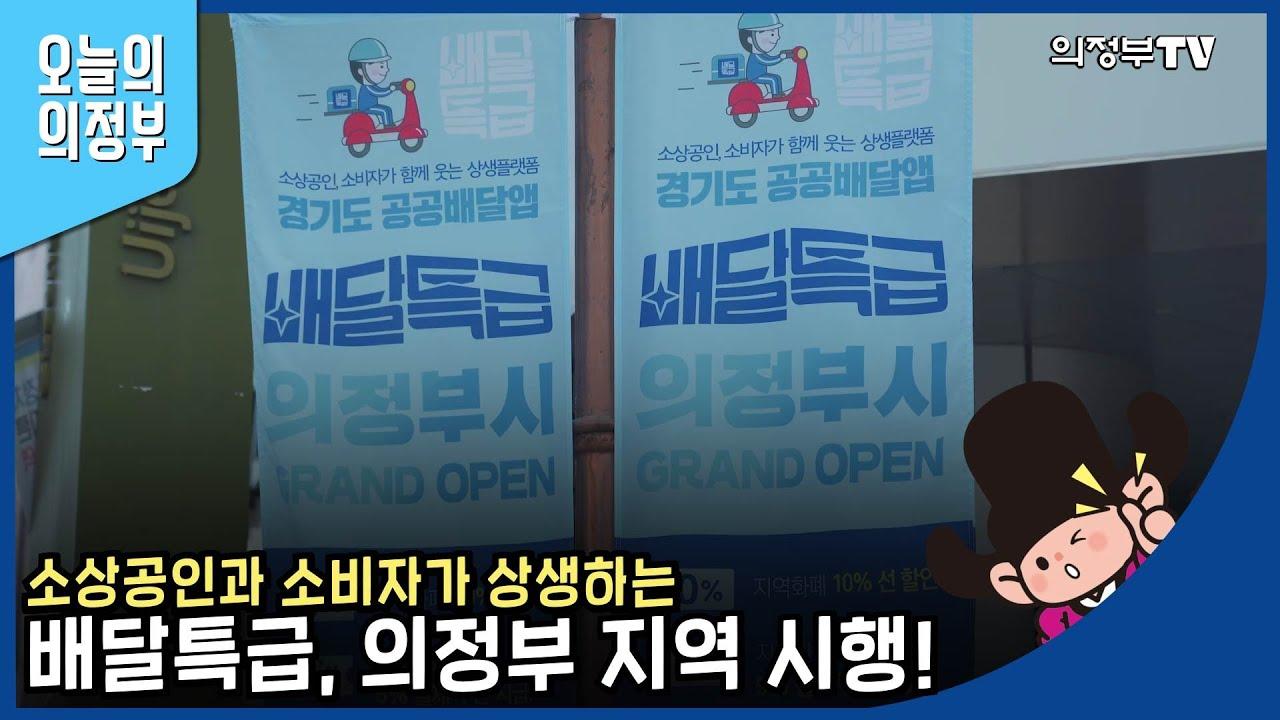 드디어 의정부 상륙~~!|공공배달앱 배달특급 의정부지역 시행
