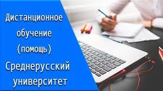 Среднерусский университет: дистанционное обучение, личный кабинет, тесты.