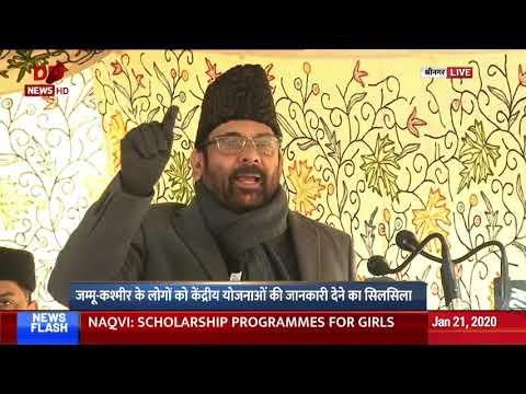 Union Minister Mukhtar Abbas Naqvi addresses the people in Srinagar