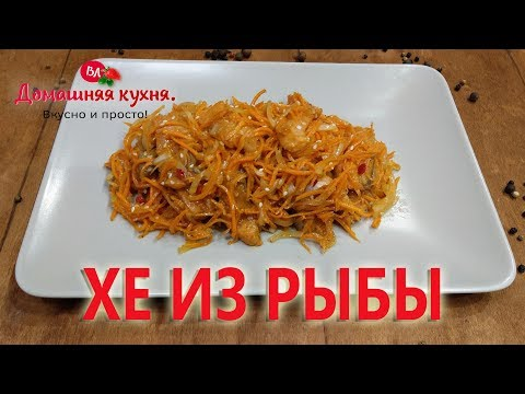 Как приготовить салат хе из горбуши