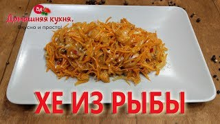 Хе из рыбы по корейски! Я нашла самый лучший рецепт!!!