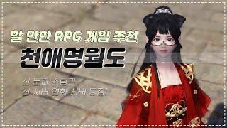 무협 MMORPG 천애명월도 신섭 ㄷㄷㄷㅈ  (...?…