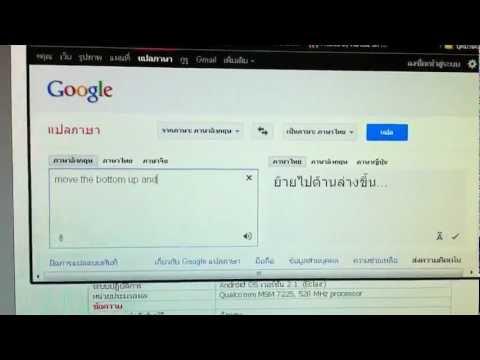 แปลภาษา ฮาๆ จาก google translate