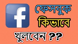 How To Create Facebook Account   Step by Step   Bangla Tutorial   Technology Times BD