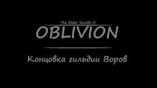 TES 4: Oblivion - Концовка гильдии Воров