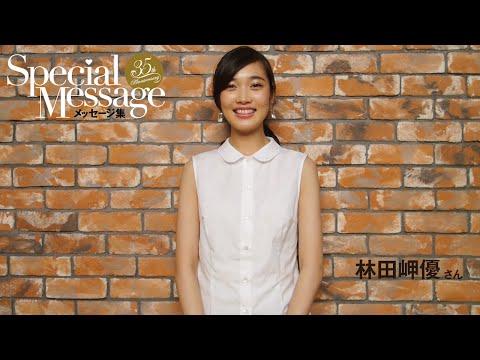 雑誌「ヴァンサンカン」は創刊35周年。25ansモデル林田岬優さんからお祝いのスペシャルメッセージが届きました!