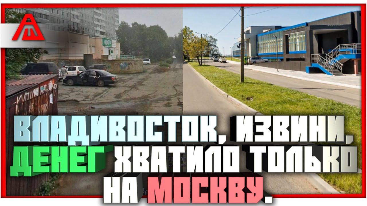 Владивосток, извини, денег хватило только на Москву